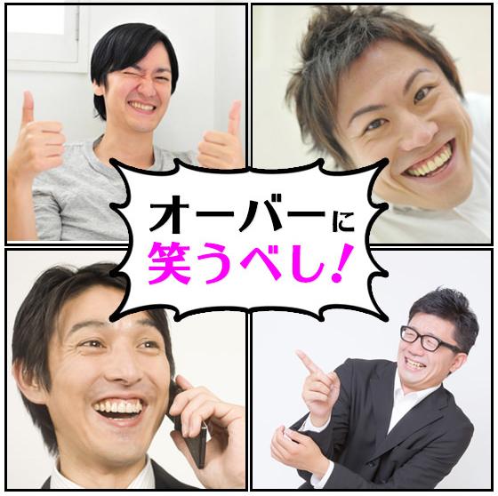 笑顔な男たち