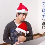 クリぼっちな男へPairsからクリスマスプレゼントが届いた!
