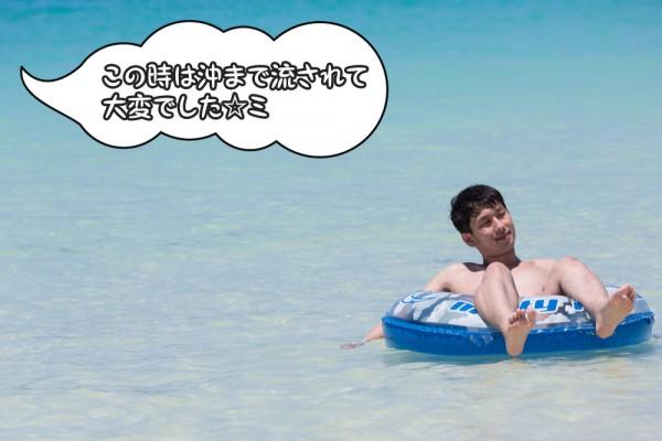 沖まで流される男の写真