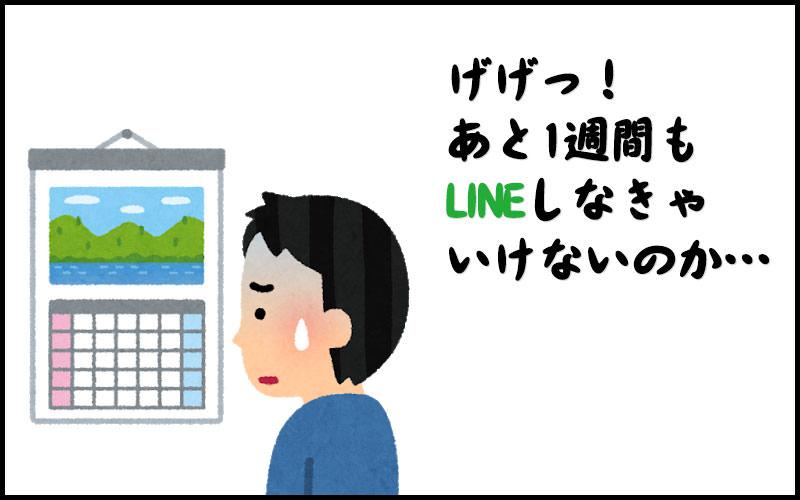 LINEが面倒な男
