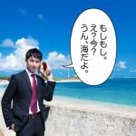 海辺で電話