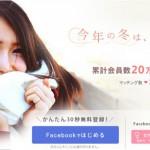 DMM恋活トップ画面