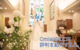 Omiai(オミアイ)の口コミ・評判を紹介するよー。