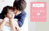 ビデオ通話で恋活できる『マイ恋(マイコイ)』!サービス終了です…。