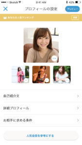 omiaiのプロフィール画面