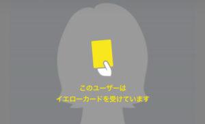 omiaiイエローカード表示例
