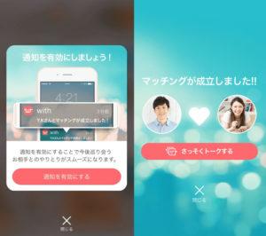 withのマッチング画面イメージ