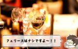【サクラっぽい証拠画像あり】feliz(フェリース)なる婚活アプリはやる価値ナシ!以上!