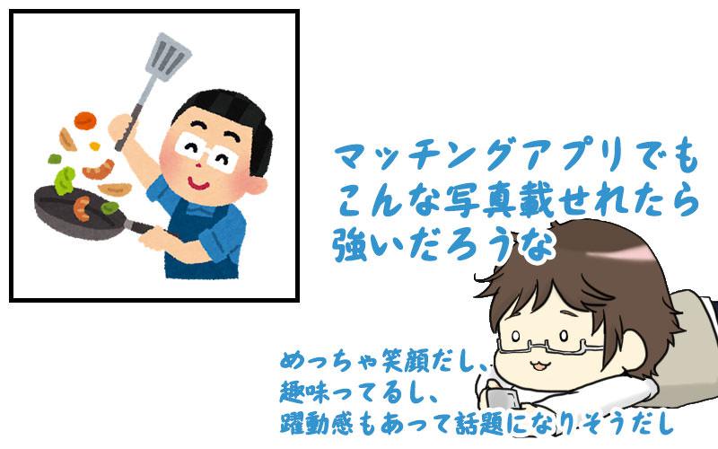 料理中の男の写真を評価するアヤト