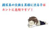 【体験談】withで顔写真を載せていない子にいいね!をしまくった結果…!