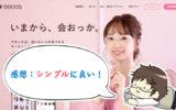 【体験談】aocca(アオッカ)はホントの定額なのが楽でいい!今なら有料会員で無双できる!