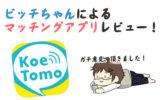 KoeTomoで喋ったビッチな女子大生が、出会い系について語った話