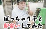 KoeTomoが面白い。50人の女の子たちと話したので感想とコツを紹介するよ