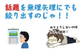 アポ後のLINEや通話のコツ【マッチングアプリ攻略】