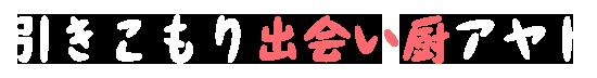 引きこもり出会い厨アヤトのブログ
