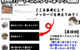【with攻略】好みカードのコメントをパクってメッセージに役立てよう!