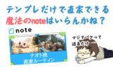 【レビュー】『ナオト流直家ルーティン』を読んだ感想と、ナオトさんの魅力…!